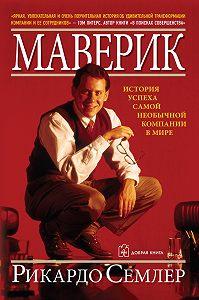Рикардо Семлер - Маверик. История успеха самой необычной компании в мире
