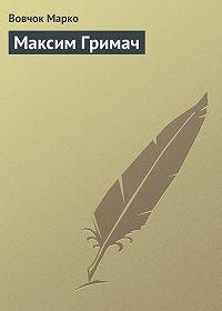 Вовчок Марко -Максим Гримач