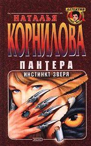 Наталья Корнилова -Инстинкт зверя