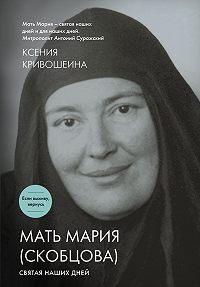 Ксения Кривошеина -Мать Мария (Скобцова). Святая наших дней