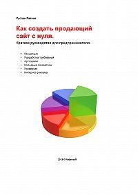 Руслан Раянов -Как создать продающий сайт с нуля