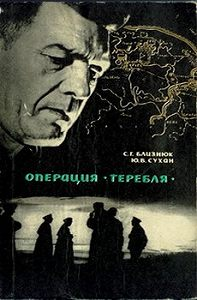 Юрий Сухан -В лабиринте замершего города