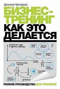 Дмитрий Григорьев - Бизнес-тренинг: как это делается