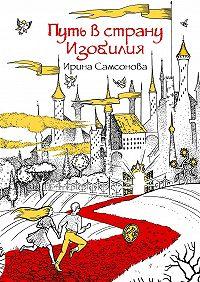 Ирина Самсонова -Путь в страну Изобилия