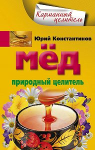 Юрий Константинов -Мед. Природный целитель