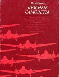 Игорь Чутко -Красные самолеты
