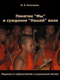 Мария Николаева -Понятие «Мы» и суждение «Нашей» воли