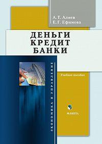 Е. Г. Ефимова -Деньги. Кредит. Банки. Учебное пособие