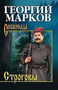 Георгий Марков -Строговы