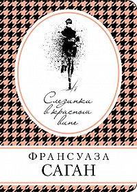 Франсуаза Саган -Слезинки в красном вине (сборник)