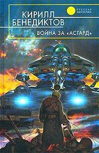 Кирилл Бенедиктов -Война за «Асгард»
