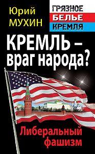 Юрий Мухин -Кремль – враг народа? Либеральный фашизм