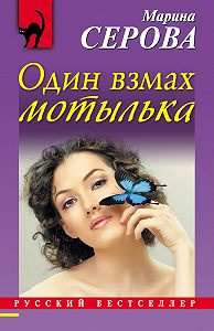 Марина Серова - Один взмах мотылька