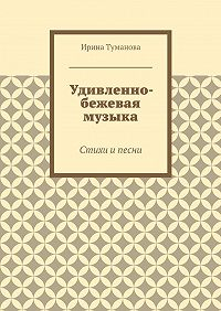 Ирина Туманова - Удивленно-бежевая музыка