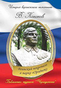 Валерий Кононов -Воинский некрополь в парке «Орлёнок»