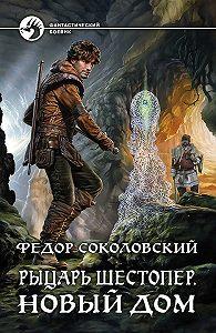 Фёдор Соколовский -Рыцарь Шестопер. Новый дом