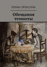 Роман Проксима - Обещания темноты