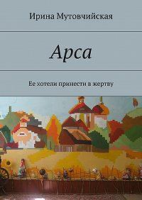 Ирина Мутовчийская -Арса