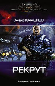 Алекс Каменев -Рекрут