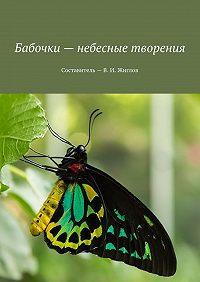 В. Жиглов -Бабочки– небесные творения