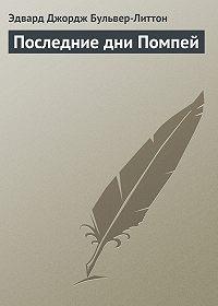 Эдвард Джордж Бульвер-Литтон -Последние дни Помпей