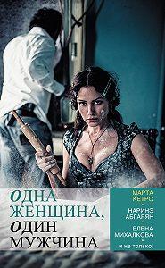 Елена Михалкова -Одна женщина, один мужчина (сборник)