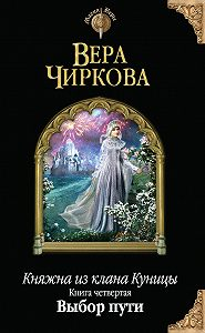 Вера Чиркова - Выбор пути