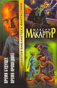 Максин МакАртур -Время будущее