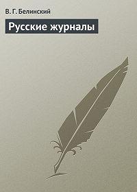 В. Г. Белинский -Русские журналы