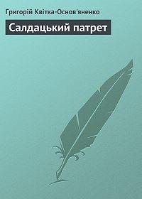 Григорій Федорович Квітка-Основ'яненко -Салдацький патрет