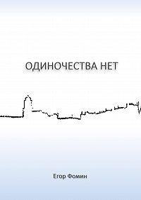 Егор Фомин -Одиночества нет