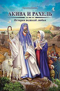 Герцель Давыдов -Акива и Рахель. История великой любви