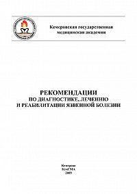 Татьяна Помыткина - Рекомендации по диагностике, лечению и реабилитации язвенной болезни