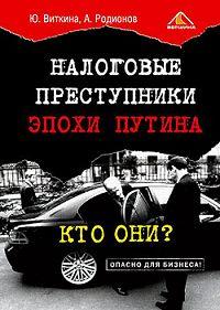 Артем Родионов -Налоговые преступники эпохи Путина. Кто они?
