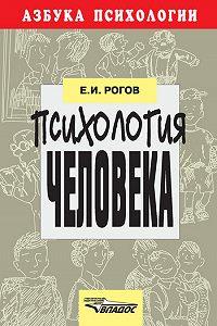 Е. И. Рогов - Психология человека