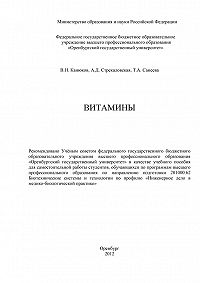 Татьяна Санеева -Витамины