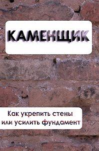 Илья Мельников -Как укрепить стены или усилить фундамент