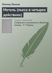 Леонид Максимович Леонов -Метель (пьеса в четырех действиях)