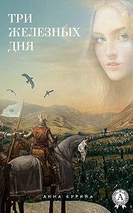 Анна Курина -Три железных дня