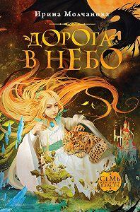 Ирина Молчанова -Дорога в небо