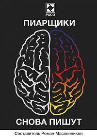 Валерий Мальцев -Пиарщики снова пишут (сборник)