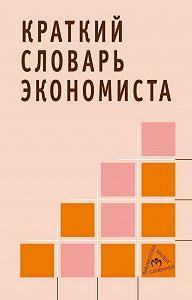 Николай Леонтьевич Зайцев - Краткий словарь экономиста