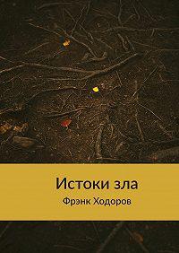 Фрэнк Ходоров -Истоки зла