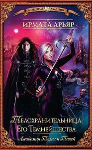 Ирмата Арьяр -Телохранительница Его Темнейшества (сборник)
