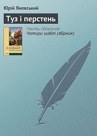 Юрій Яновський -Туз і перстень
