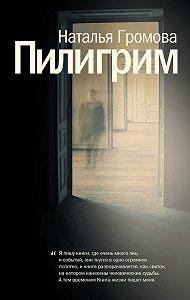Наталья Громова -Пилигрим (сборник)