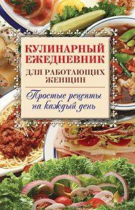 Сергей Самсонов - Кулинарный ежедневник для работающих женщин. Простые рецепты на каждый день