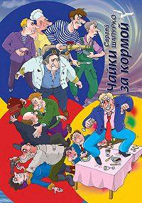 Сергей Шапурко -Чайки за кормой (сборник)