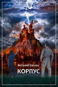 Виталий Каплан -Корпус