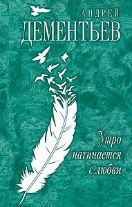 Андрей Дементьев -Утро начинается с любви